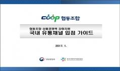 협동조합 유통채널입점 가이드 2017년