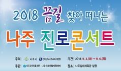 나주시 진로콘서트 박람회 개최/9월4~6일