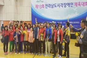 전남시각장애인체육대회 2018