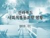 사회적협동조합 전라북도 설립현황