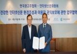 인터넷신문위원회, 한국광고주협회와 업무협약 체결