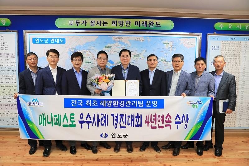 신우철 완도군수, 매니페스토 우수사례 경진대회 4년연속 수상