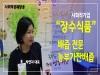나주배즙 사회적기업 장수식품 박연자대표 인터뷰