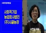 전통한식장류전문 사회적기업 나주시골농장