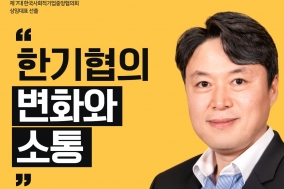 한국사회적기업중앙협의회장 박진범 당선