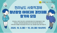 2020 전라남도 사회적경제 청년창업 아이디어 경진대회