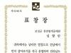 심향란(보성군 천연염색공예관대표) 전라남도지사 표창수상
