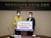 목포무안신안축협, 신안군장학재단에 장학기금 3천만원 기탁