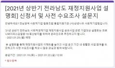 전라남도 전남사회적경제 지원기관의 무능력과 무책임