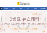전남사회적경제통합지원센터 사회적경제 무관심