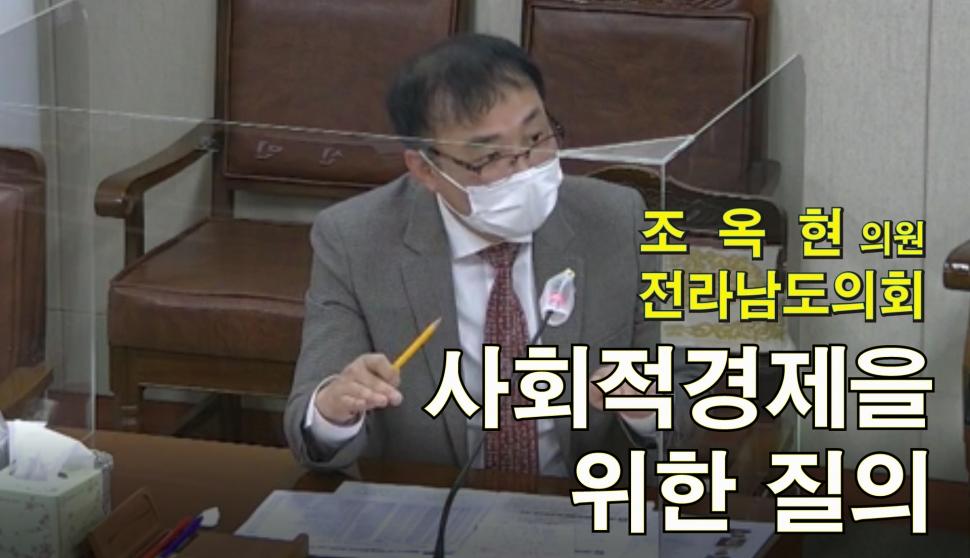 일자리창출본부와 1대30 맞짱[조옥현도의원]