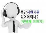 사회적경제 중간지원기관 있어야되나?①