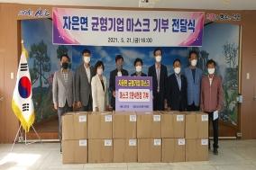 신안군 자은면, 균형기업 대표 박균문 마스크 2만4천매 기부