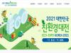한국환경기술원 탄소중립대한민국 친환경대전 참가비지원