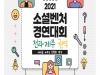 2021소셜벤처경연대회 전라제주권역 참가자모집