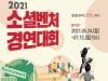 2021년 소셜벤처 경연대회 안내