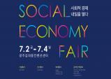 제3회대한민국사회적경제박람회 개최