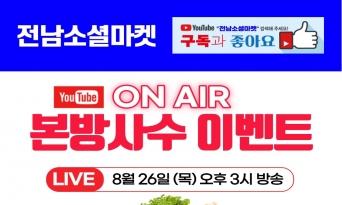 전남사회적기업소셜방송 개국