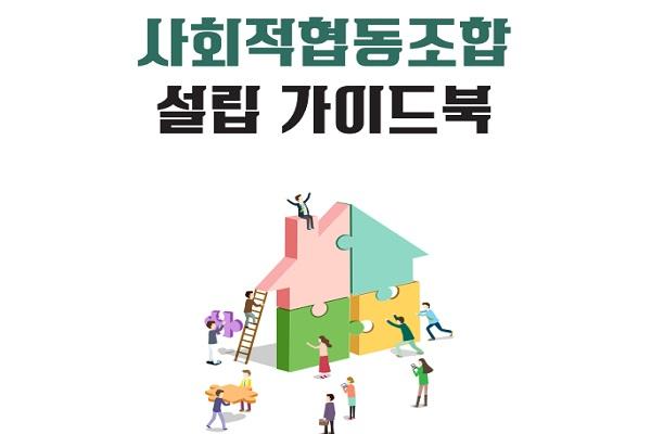 사회적협동조합 설립가이드북.jpg