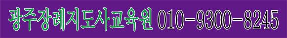 광주장례지도사교육원_사회적경제.png