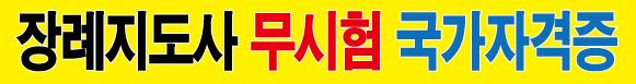 무시험장례지도사_사회적경제.png