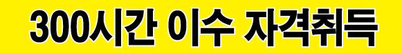 장례지도사 300시간이수_사회적경제.png