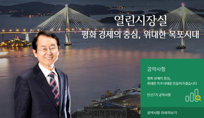 김종식목포시장.PNG