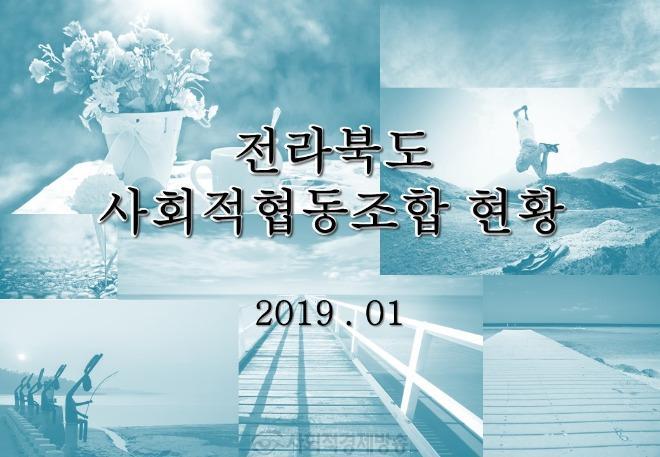 전라북도사회적협동조합현황.jpg