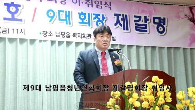 제갈명 남평읍청년연합회장 취임식.jpg