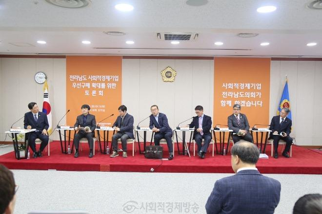 전남도의회사회적경제토론회_사회적경제방송.jpg