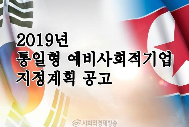 통일형예비사회적기업지정.jpg