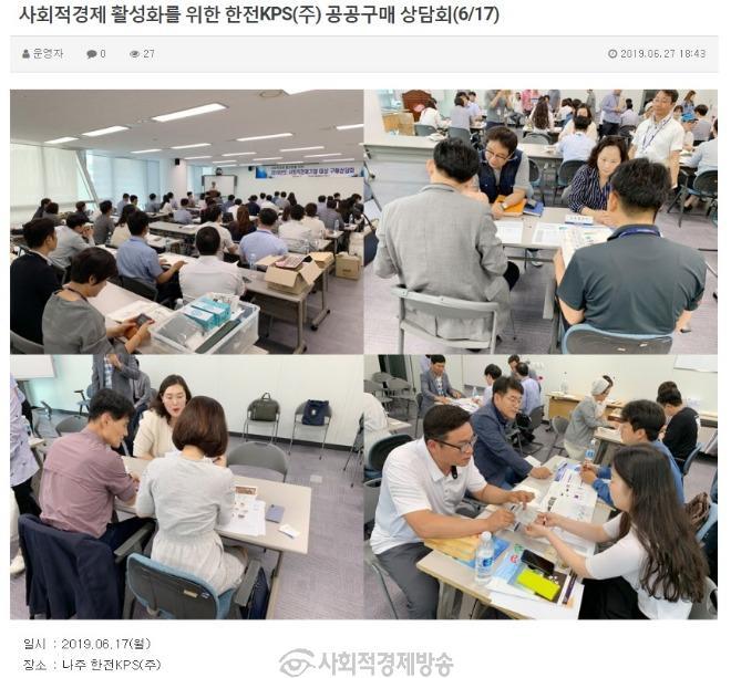 한국사회적기업진흥원 전라남도.jpg