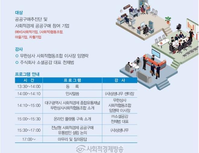 사회적경제방송 공공구매유통법인설립사업설명회1.JPG