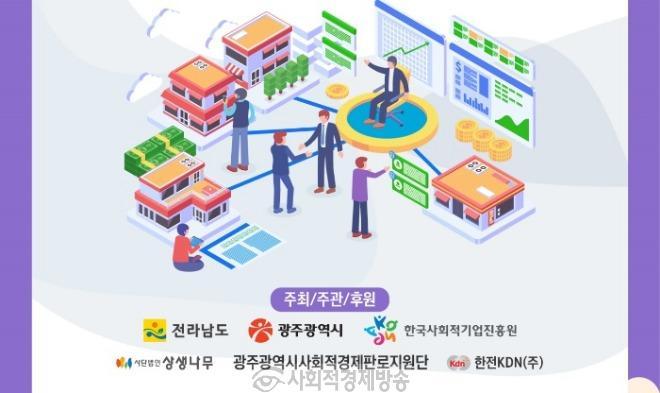 전남공공기관구매상담회.jpg