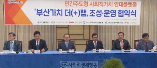 부산시 부산가치더랩 사회적경제센터지정 밀실행정.PNG