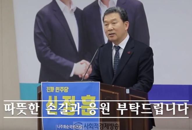 신정훈나주화순국회의원예비후보출마기자회견.PNG