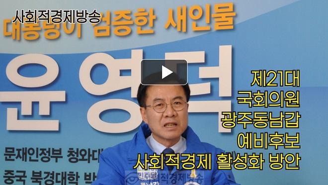 윤영덕동영상-유투브링크페이지 사회적경제방송.jpg