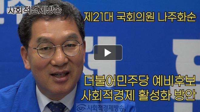 신정훈 나주화순더불어민주당국회의원예비후보_영상링크.jpg