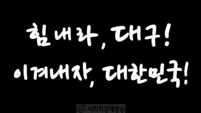 힘내라대구이겨내자대한민국.jpg