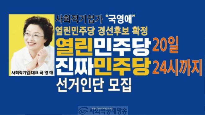 열린민주당-국영애.jpg