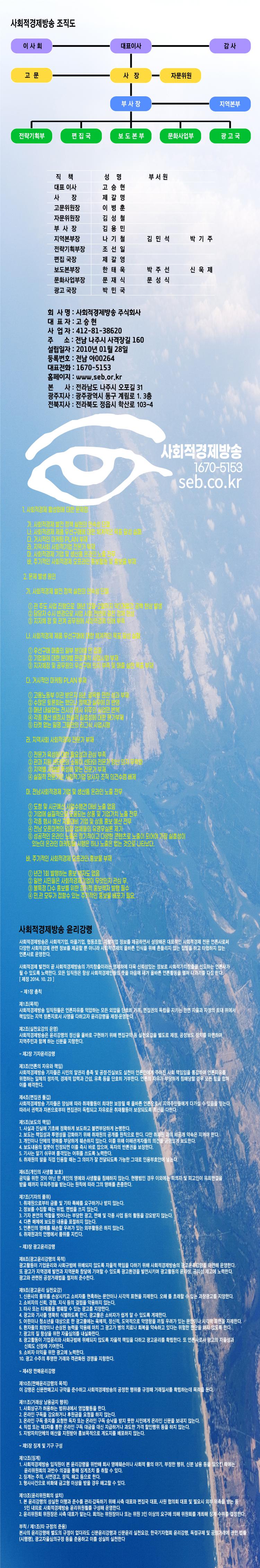 사회적경제방송-회사소개-가로750픽셀.jpg