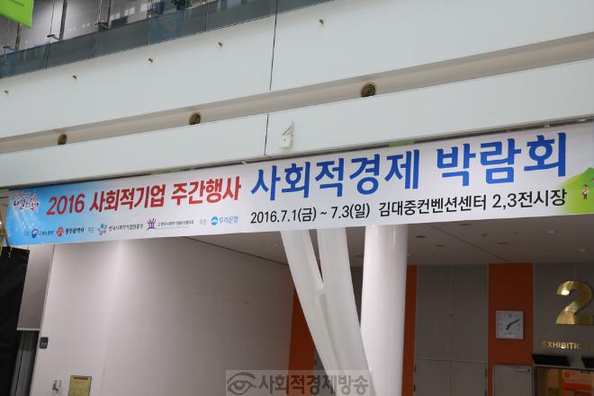 2016년사회적경제박람회.png