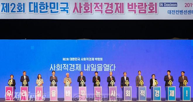 제2회 사회적경제박람회.png