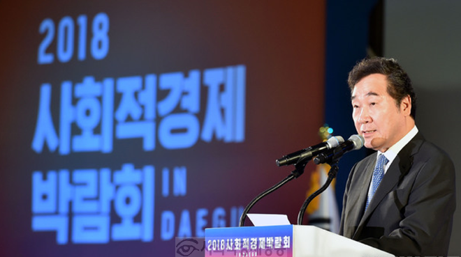 제1회 사회적경제박람회.png