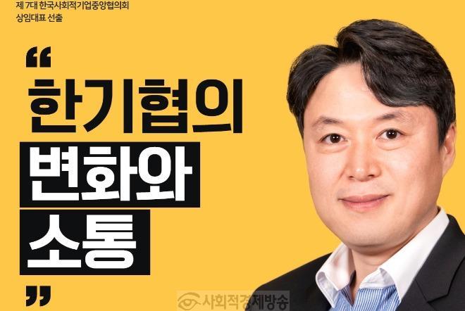 한국사회적기업중앙협의회장 박진범.jpg