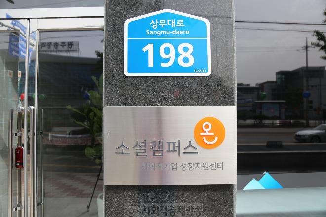 사회적기업성장지원센터 소셜캠퍼스온.JPG