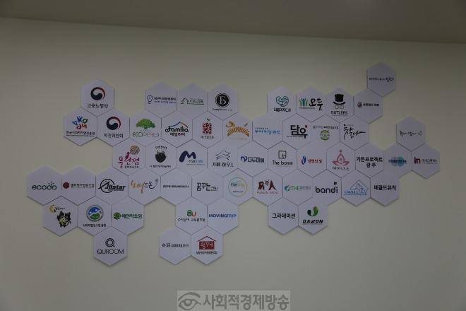 소셜캠퍼스온 입주기업.JPG