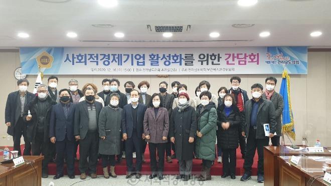 강정희 사회적경제활성화 간담회 기념사진1.jpg
