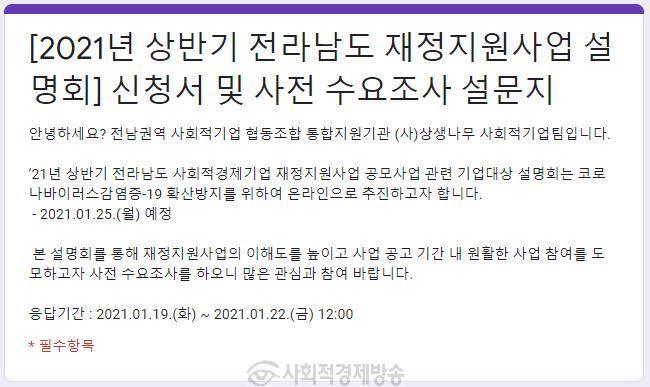 전라남도 전남사회적경제지원기관.JPG