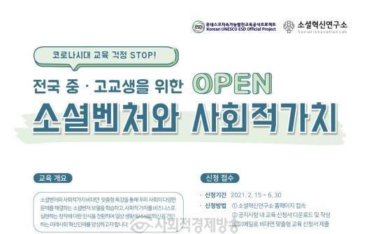 한영여대교수소셜혁신연구소사회적협동조합.jpg